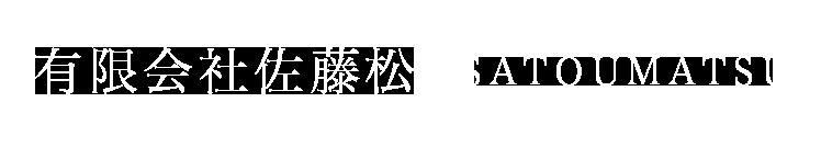 有限会社佐藤松